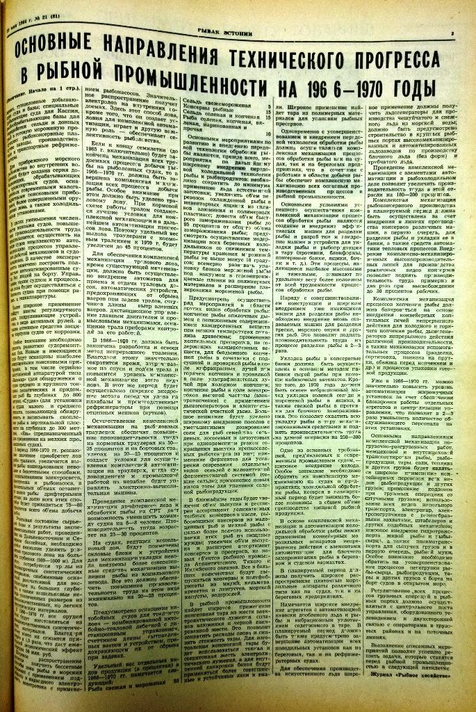 Электронная версия газеты